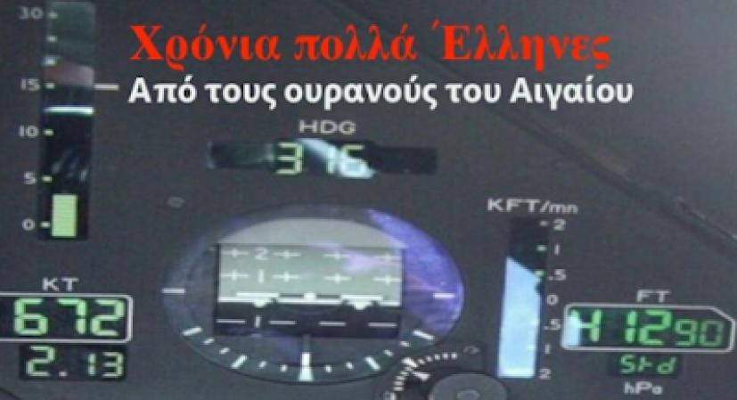 Χρόνια Πολλά Έλληνες οι …Πρώτοι των Πρώτων σας Χαιρετούν από τους Ουρανούς του Αιγαίου