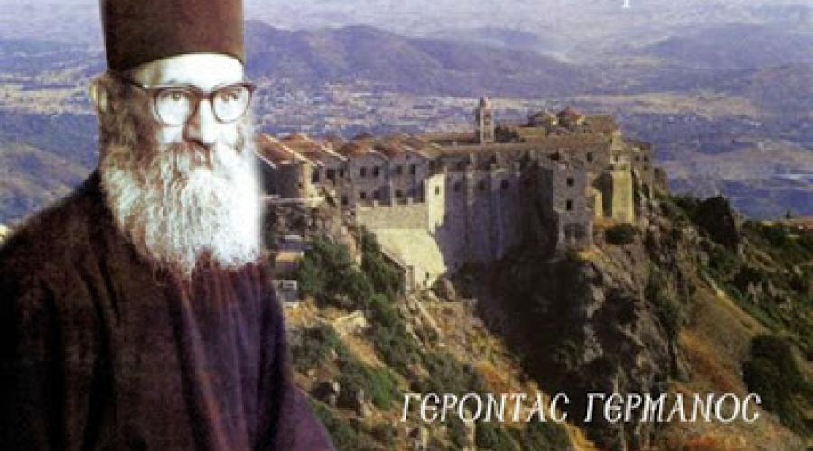 Αποτέλεσμα εικόνας για Γερμανός Σταυροβουνιώτης
