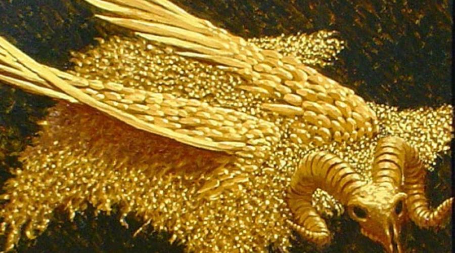золотое руно картинки согласно